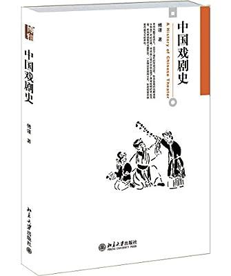 中国戏剧史.pdf