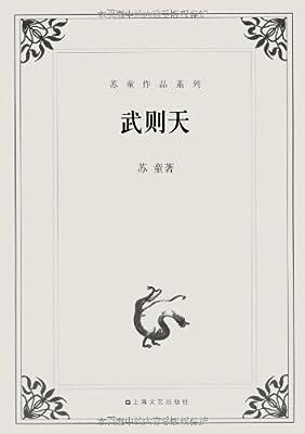 苏童作品系列:武则天.pdf