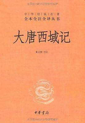 大唐西域记.pdf