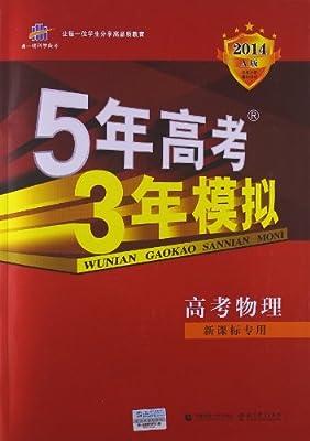 曲一线科学备考•5年高考3年模拟:高考物理.pdf