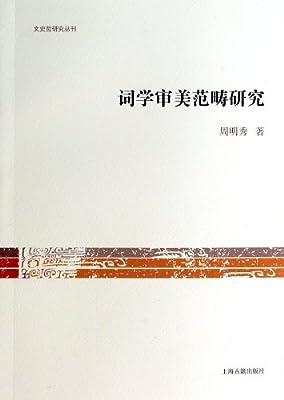 词学审美范畴研究/文史哲研究丛刊.pdf
