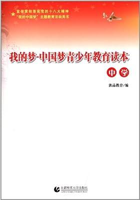 我的梦·中国梦青少年教育读本(中学)