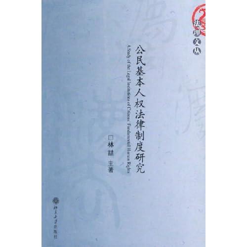 公民基本人权法律制度研究/法理文丛