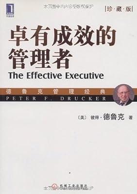 卓有成效的管理者.pdf