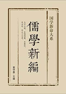 儒学新编.pdf