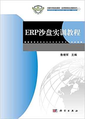 ERP沙盘实训教程.pdf