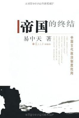 帝国的终结.pdf