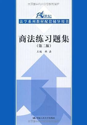商法练习题集.pdf