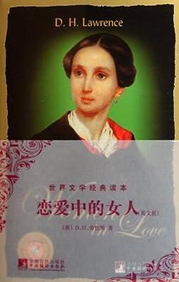 世界文学经典读本:恋爱中的女人.pdf