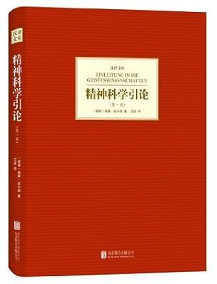 汉译文库:精神科学引论.pdf