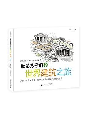 献给孩子们的世界建筑之旅.pdf