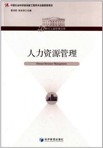 21世纪工商管理文库:人力资源管理