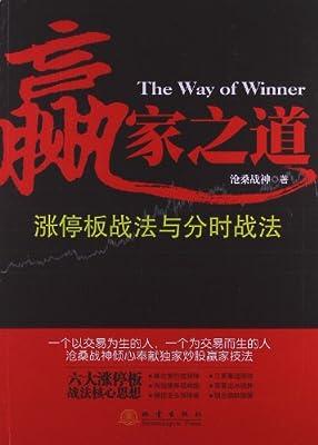 赢家之道:涨停板战法与分时战法.pdf
