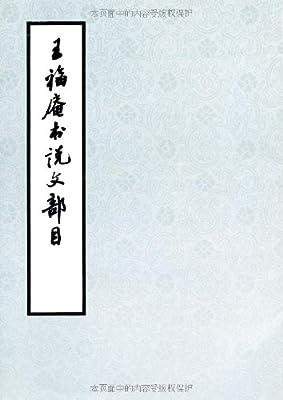 王福庵书说文部目.pdf