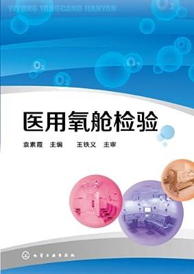 医用氧舱检验.pdf