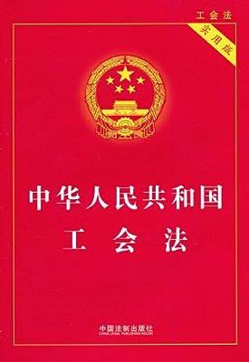 中华人民共和国工会法.pdf