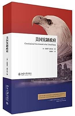 美国宪制政府.pdf