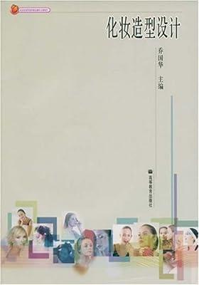 化妆造型设计.pdf