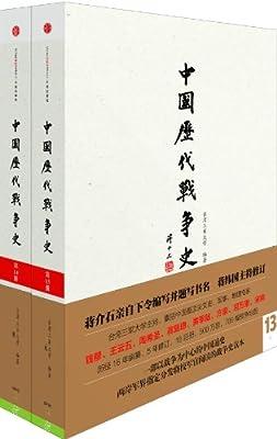 中国历代战争史•第5辑.pdf