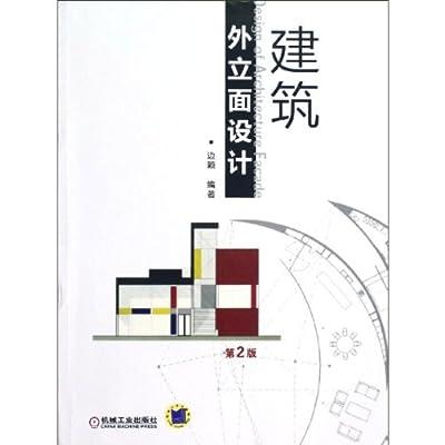 建筑外立面设计.pdf