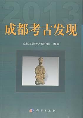 成都考古发现.pdf