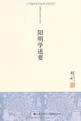 阳明学述要.pdf
