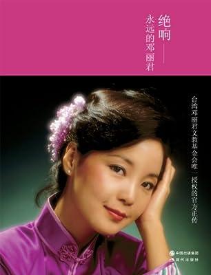 绝响:永远的邓丽君.pdf