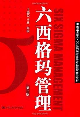 六西格玛管理.pdf