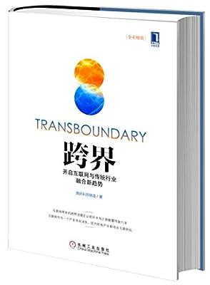 跨界:开启互联网与传统行业融合新趋势.pdf