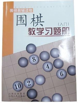 围棋教学习题册.pdf