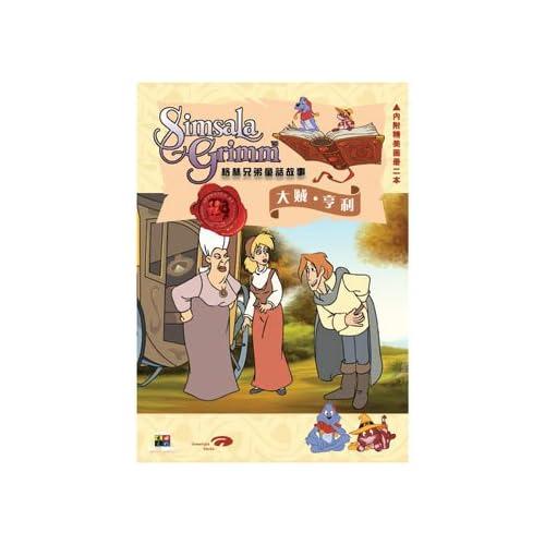 格林兄弟童话故事 大贼 亨利 1VCD 2画册