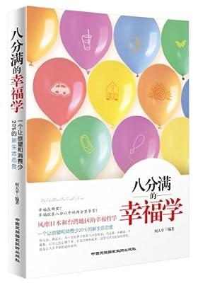八分满的幸福学.pdf