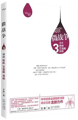 微战争3:对决疟疾·艾滋病·流感.pdf