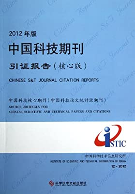 2012年版中国科技期刊引证报告.pdf