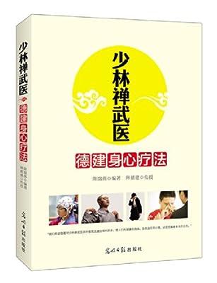 少林禅武医:德建身心疗法.pdf