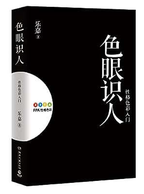 色眼识人:性格色彩入门.pdf