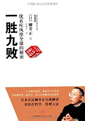 一胜九败:优衣库风靡全球的秘密.pdf