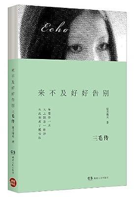 来不及好好告别:三毛传.pdf