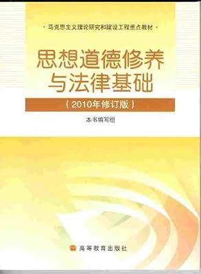 思想道德修养与法律基础:2010年修订版.pdf