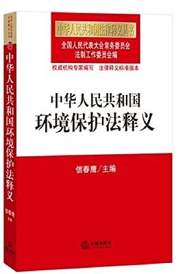 中华人民共和国环境保护法释义.pdf