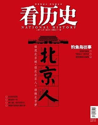 看历史.pdf