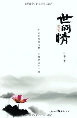 世间情.pdf