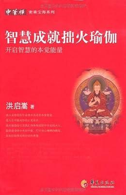 智慧成就拙火瑜珈,开启智慧的本觉能量.pdf