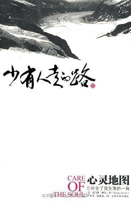 少有人走的路3:心灵地图.pdf