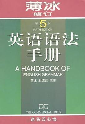 薄冰修订:英语语法手册.pdf
