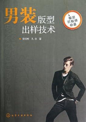 服装打板师必备:男装版型出样技术.pdf