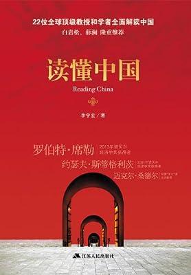 读懂中国.pdf