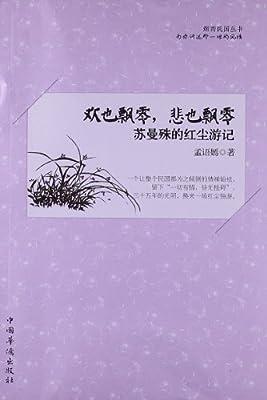 欢也飘零,悲也飘零:苏曼殊的红尘游记.pdf