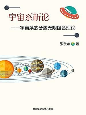 宇宙系析论——宇宙系的分级无限组合理论.pdf