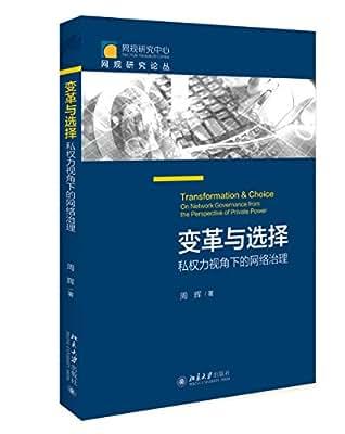 变革与选择:私权力视角下的网络治理.pdf